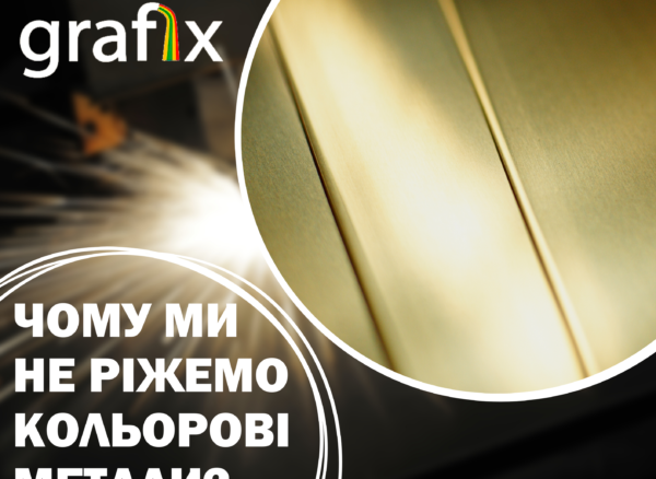 Лазерне різання металу